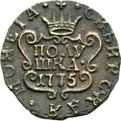 купить полушка 1775 года КМ сибирская