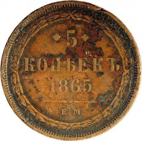купить 5 копеек 1865 ЕМ