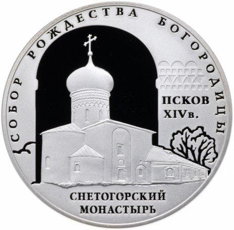 купить 3 рубля 2008 СПМД Proof собор Рождества Богородицы Снетогорского монастыря  (XIV в.), г. Псков