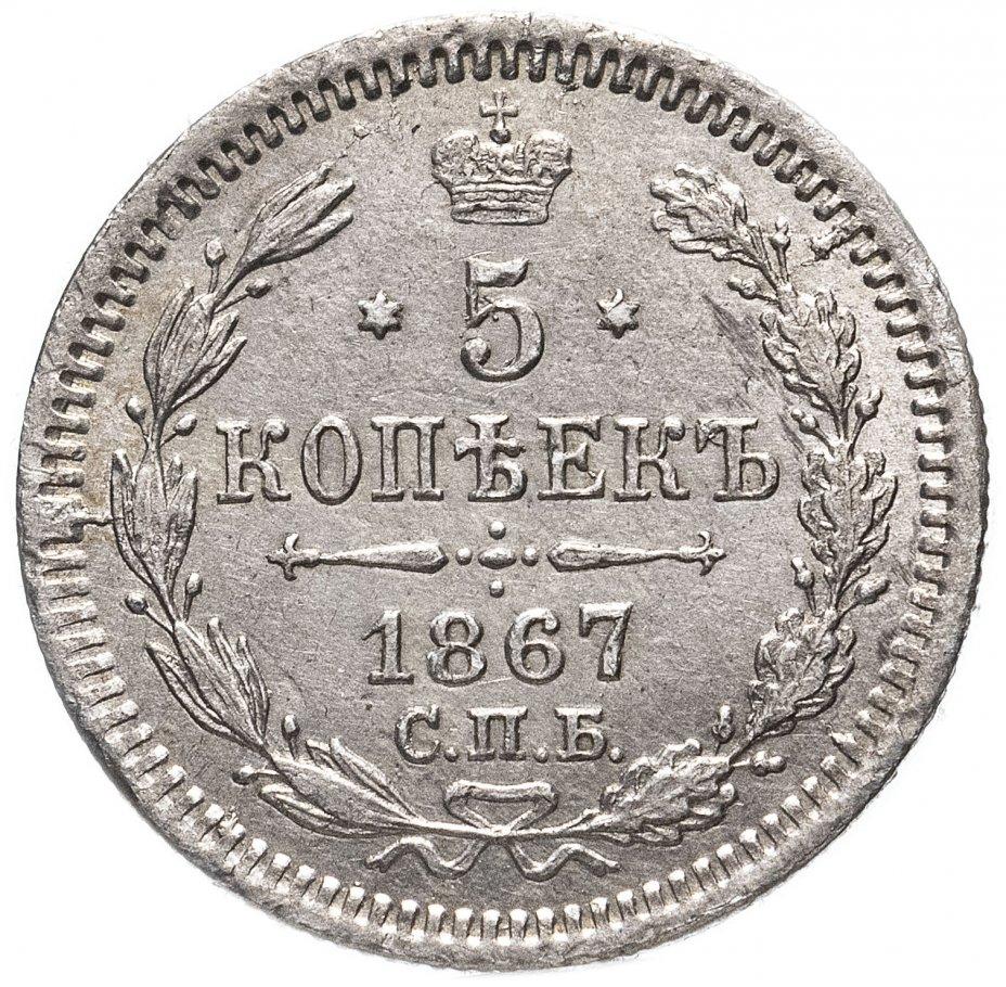 купить 5 копеек 1867 СПБ-HI