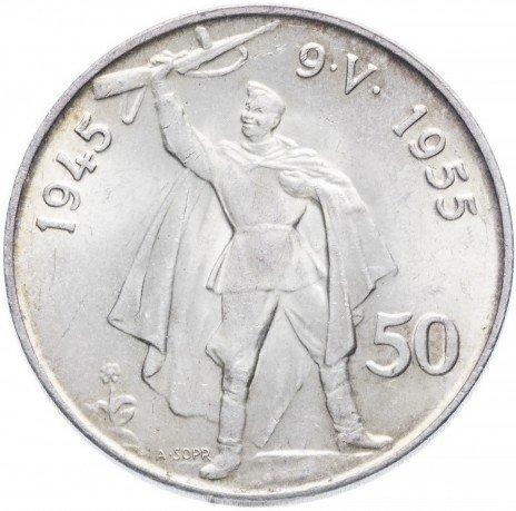 """купить Чехословакия 50 крон 1955 """"10-летие освобождения"""""""