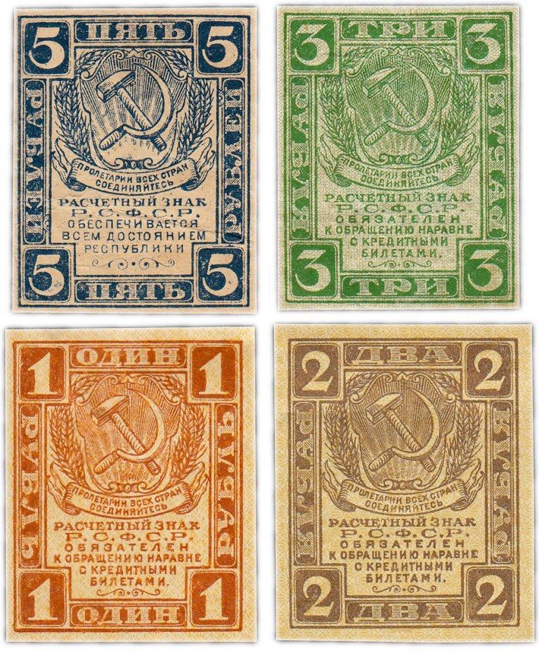 купить Набор банкнот образца 1919-1920 года 1, 2, 3 и 5 рублей (4 боны)