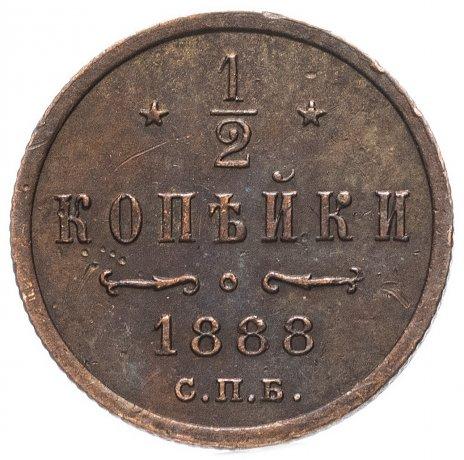 купить 1/2 копейки 1888 года СПБ