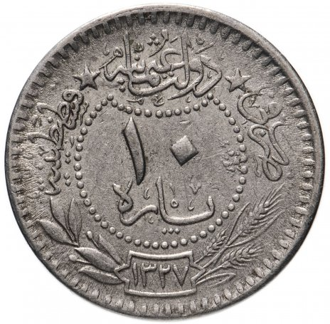 купить Османская империя 10 пар (para) 1915