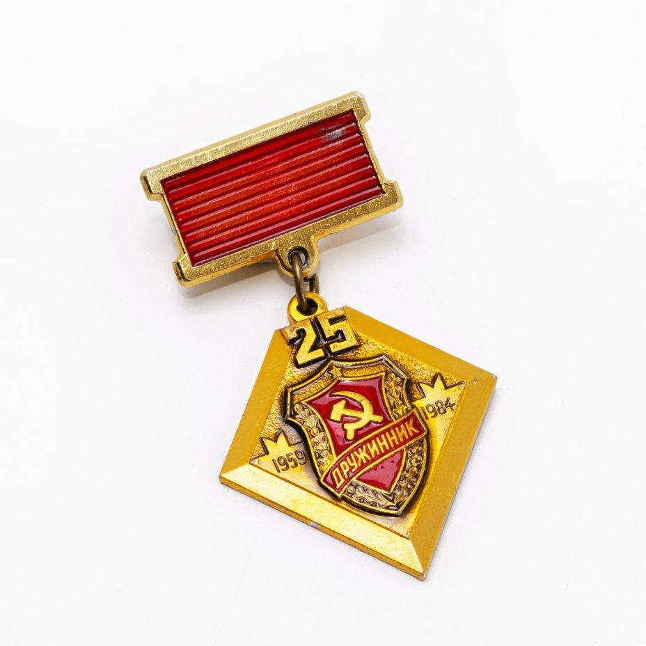 купить Знак СССР 25 лет организации Дружинник 1959-1984 (Разновидность случайная )