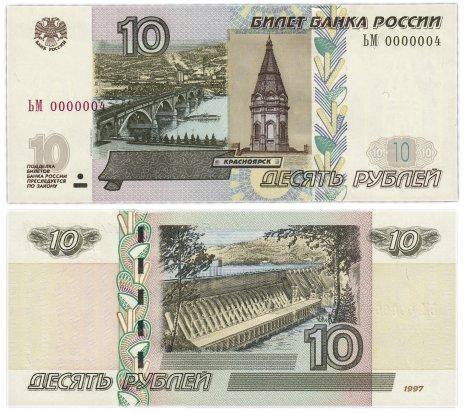 купить 10 рублей 1997 (модификация 2004) красивый номер 0000004