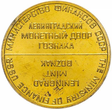 купить Жетон из годового набора монет ЛМД 1965-1973 гг