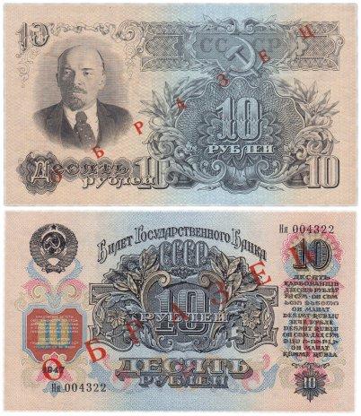 купить ОБРАЗЕЦ 10 рублей 1947 (1957) 15 лент в гербе, В57.10.2 образец по Засько, ПРЕСС