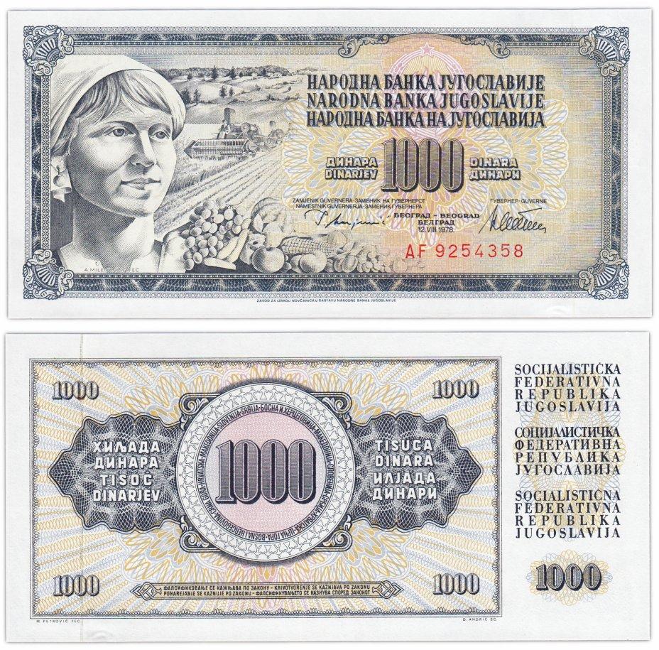 """купить Югославия 1000 динар 1978 (Pick 92a) Ошибка """"Guverne"""" вместо """"Guverner"""""""