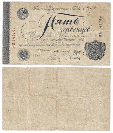 купить 5 червонцев 1928 4 подписи