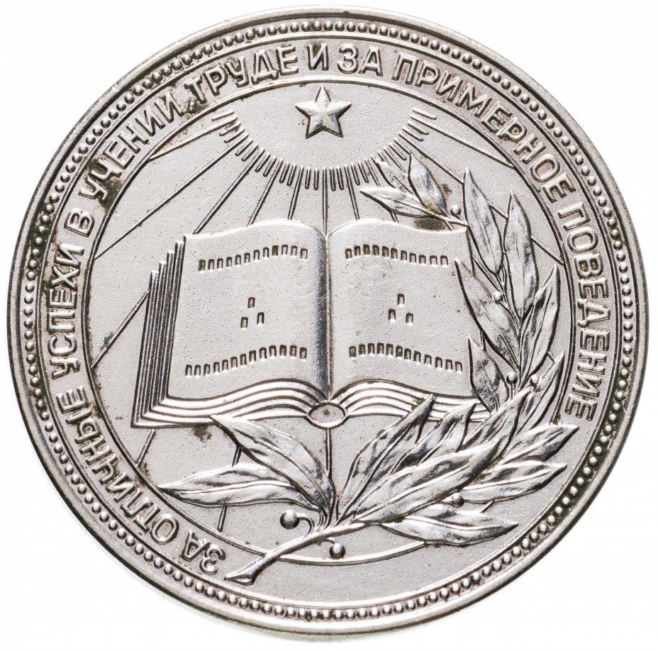 купить Серебряная школьная медаль РСФСР  образца 1960 года