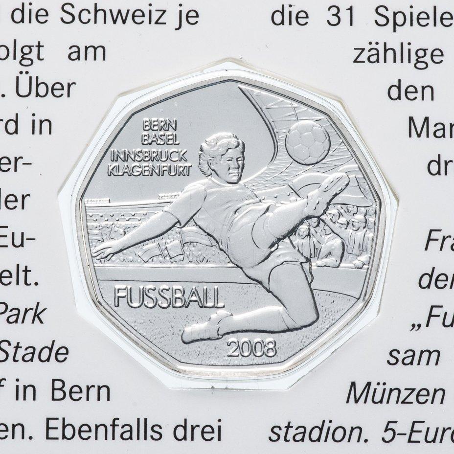 купить Австрия 5 евро 2008 Футбол 2