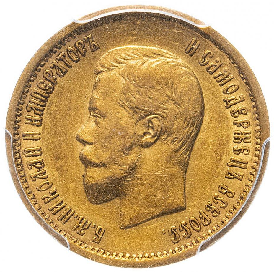 купить 10 рублей 1898 АГ в слабе PCGS