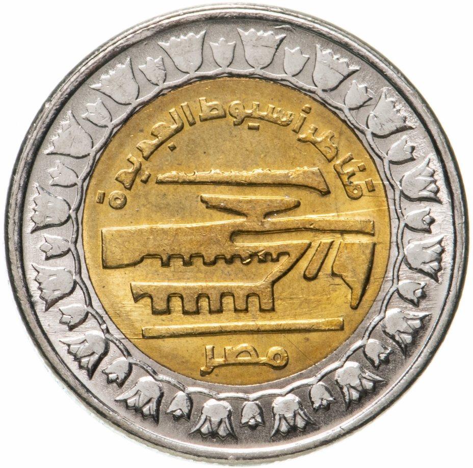"""купить Египет набор монет 1 фунт (pound) 2019 """"Новые мосты в Асьют"""""""