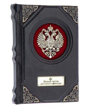"""купить """"Кодекс чести русского офицера"""" подарочное издание, кожаный переплет, бумага, авторская ручная работа, Россия, 2020 г."""