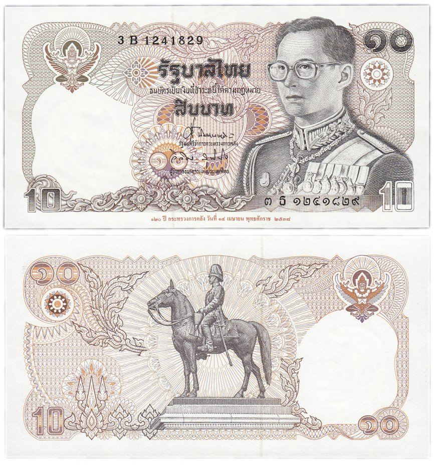 купить Таиланд 10 бат 1995 (Pick 98)