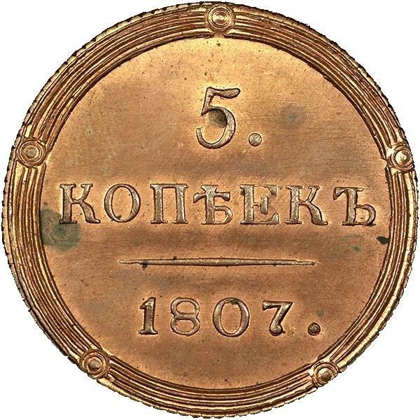 купить 5 копеек 1807 года КМ новодел