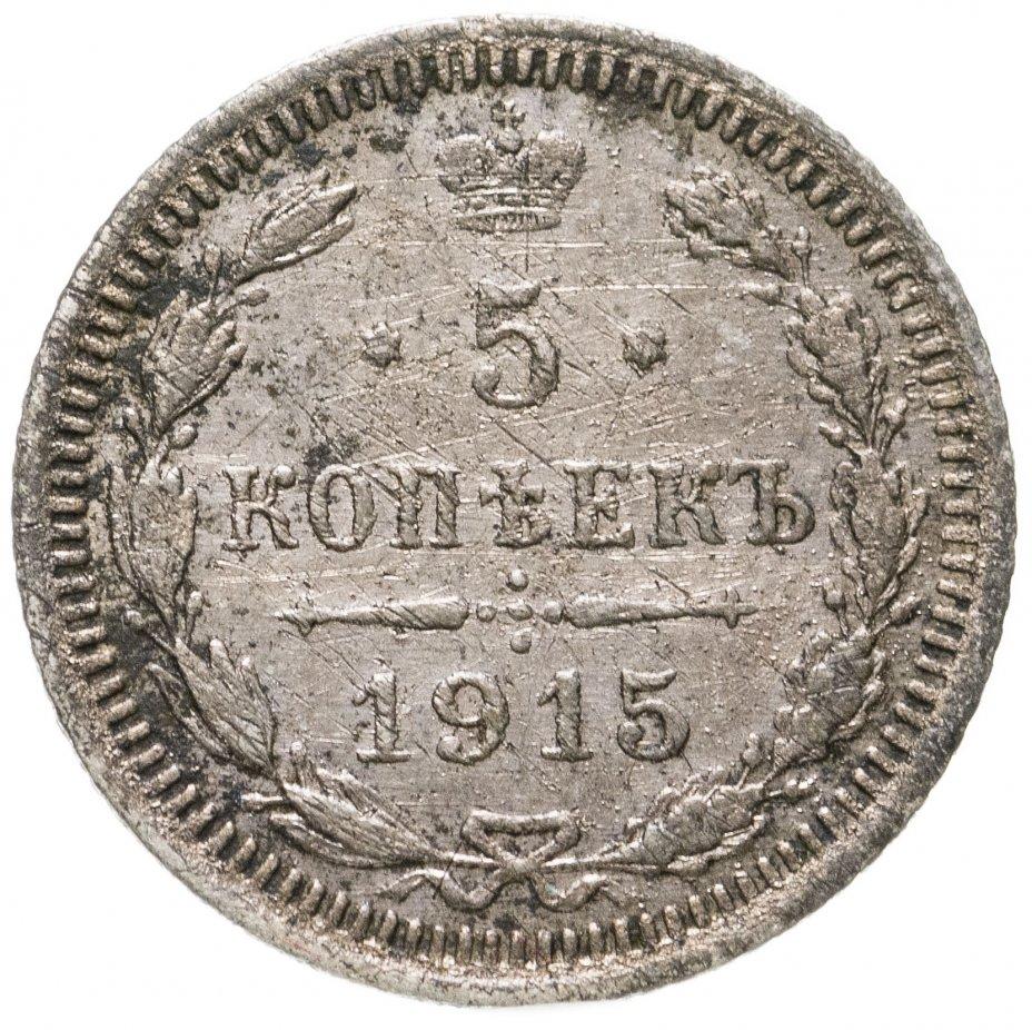 купить 5 копеек 1915 ВС