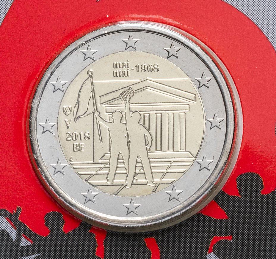 купить Бельгия 2 евро 2018 Студенческие волнения 1968 года, в блистере