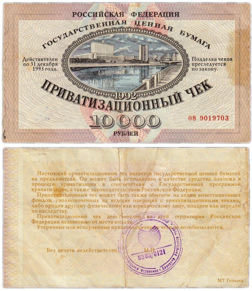 купить Ваучер (Приватизационный Чек) 10000 рублей 1992