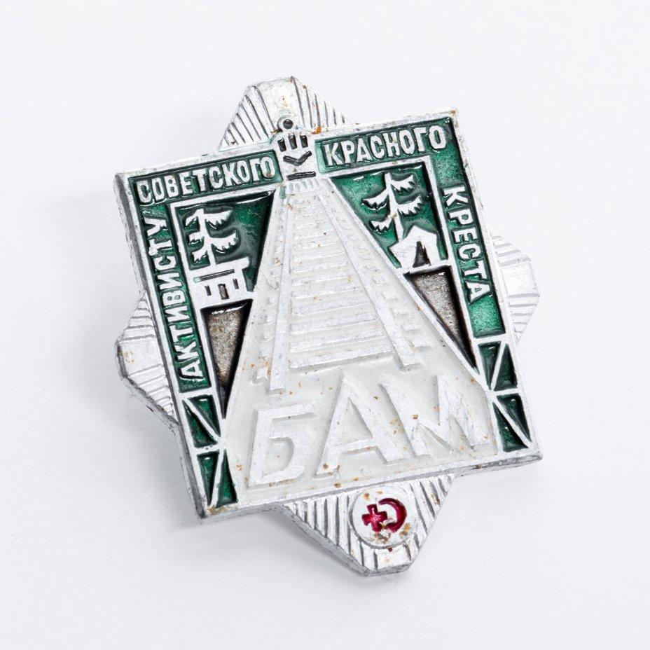 купить Значок  БАМ -  Активисту Советского Красного Креста  (Разновидность случайная )