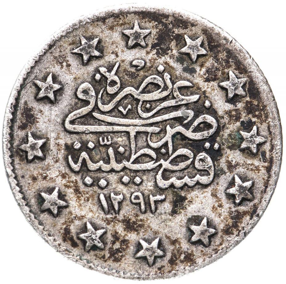 купить Османская империя 2 куруша (kurus) 1898