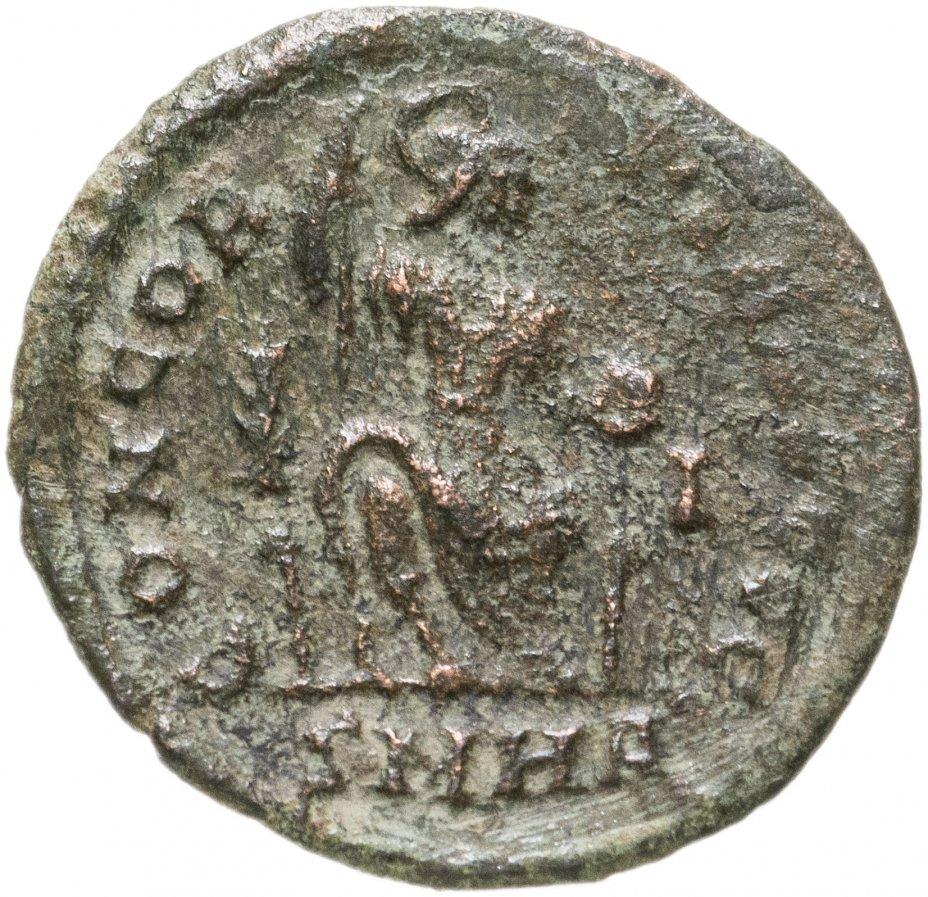 купить Римская империя, Валентиниан I, 364-375 годы, нуммий.