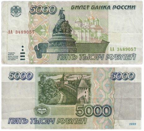 купить 5000 1995 серия АА