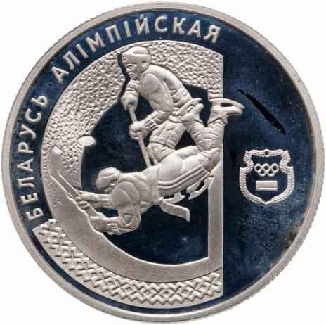 """купить Беларусь 1 рубль 1997 """"Беларусь Олимпийская - Хоккей"""""""