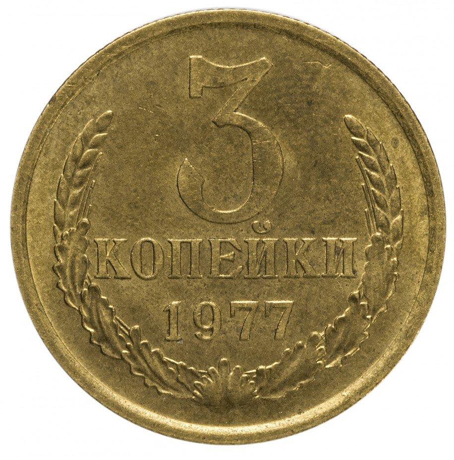 купить 3 копейки 1977 (c блеском)