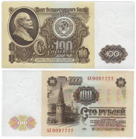купить 100 рублей 1961 красивый номер 9097777