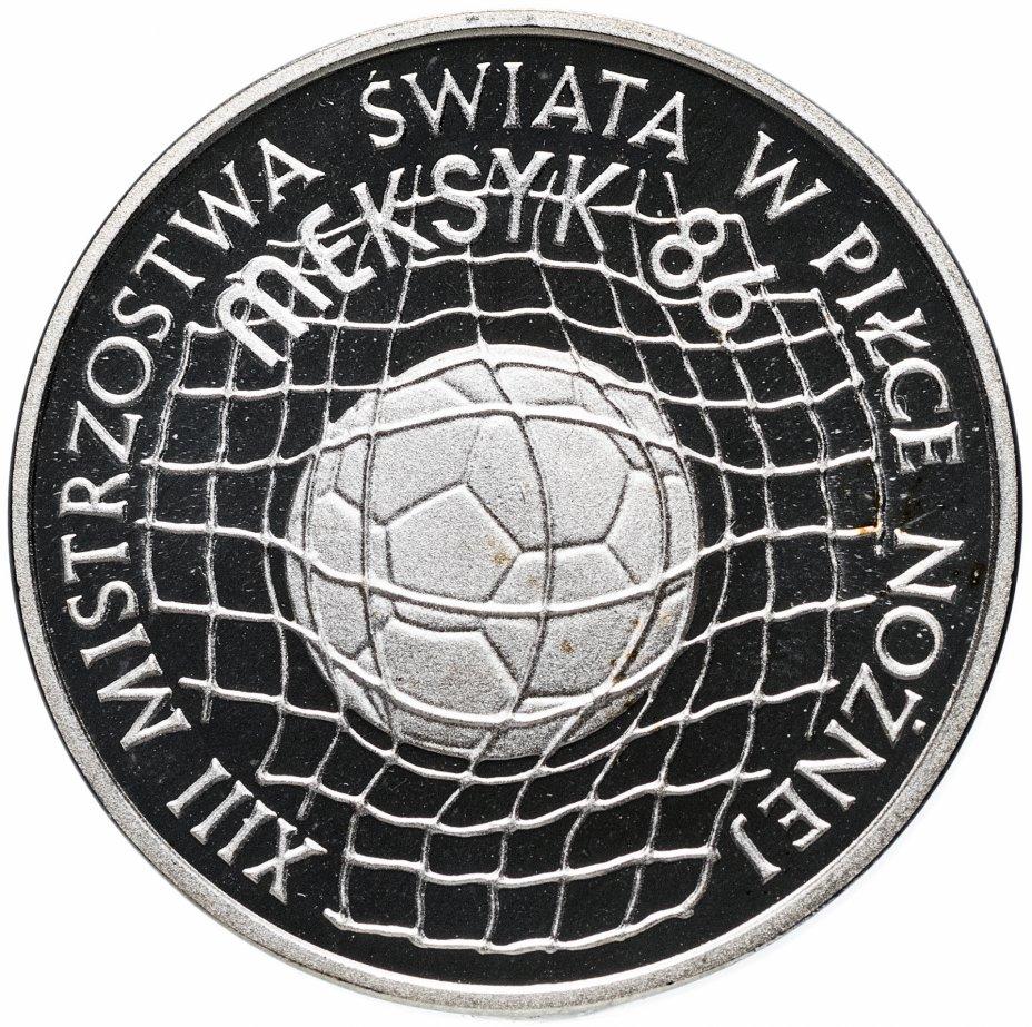 купить Польша 500 злотых (zlotych) 1986 Чемпионат мира по футболу 1986