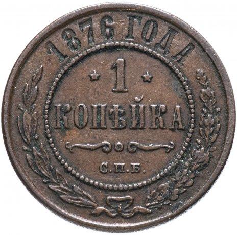 купить 1 копейка 1876 СПБ