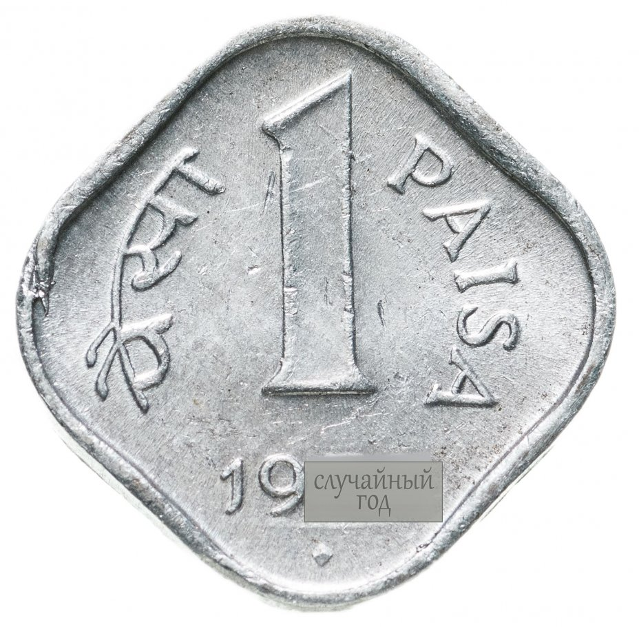 купить Индия 1 пайс (paisa) 1965-1981, случайная дата и монетный двор