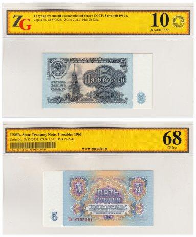 купить 5 рублей 1961 2-й выпуск, в слабе ZG GUNC 68 ПРЕСС