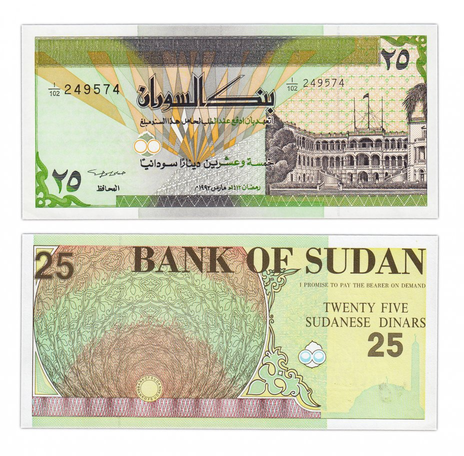 купить Судан 25 динаров 1992 (Pick 53b)