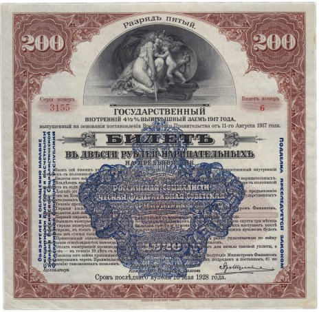 купить 200 рублей 1917 Сибирский Революционный Комитет, разряд 5