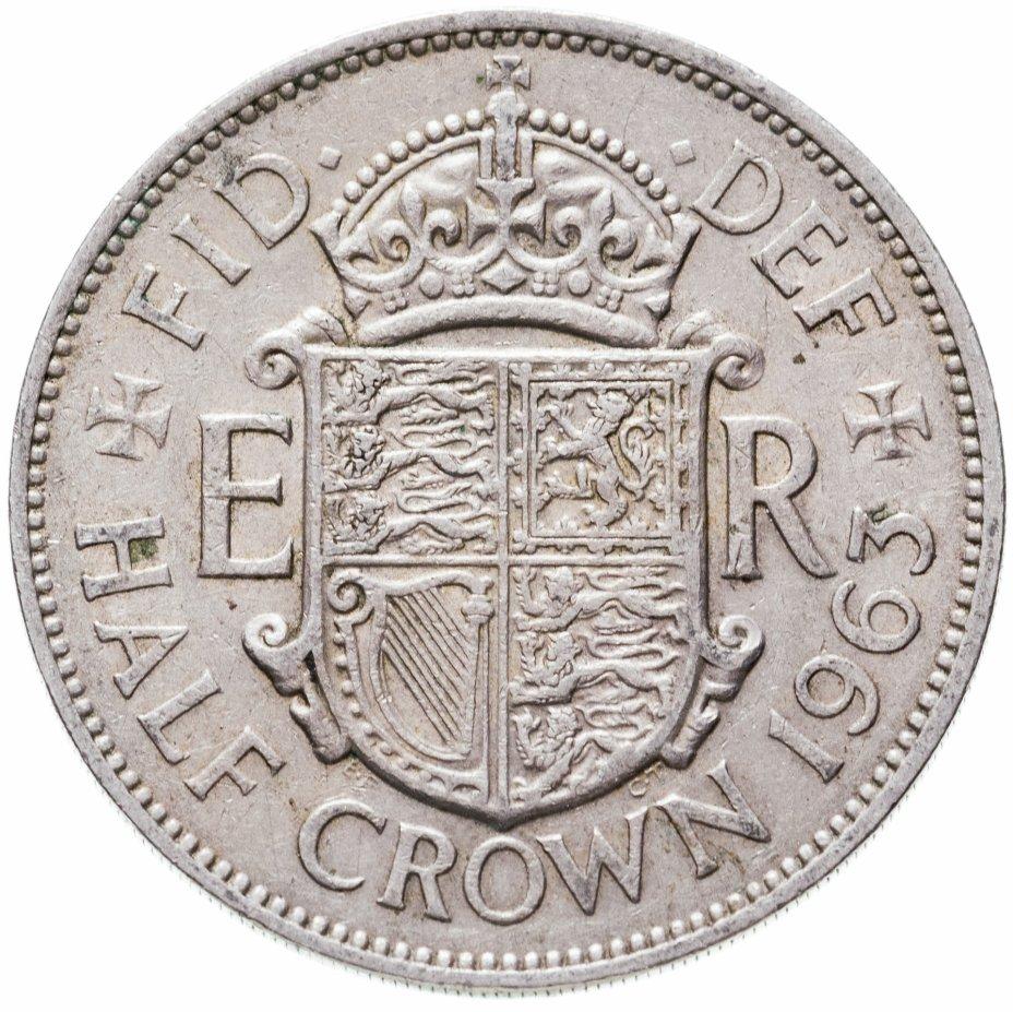 купить Великобритания 1/2 кроны (crown) 1963