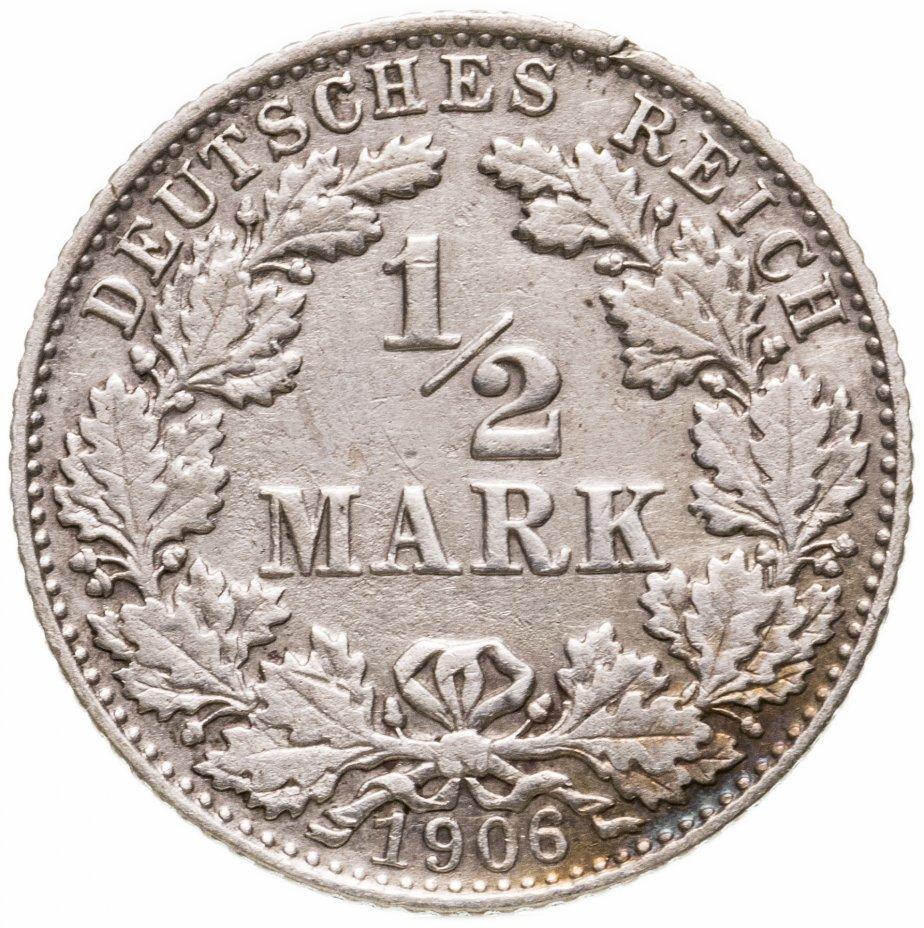 """купить Германия (Германская империя) 1/2 марки (mark) 1906 D знак монетного двора: """"D"""" - Мюнхен"""