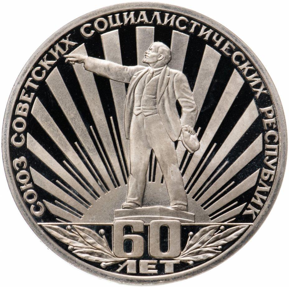 купить 1 рубль 1982  60 лет образования СССР, стародел