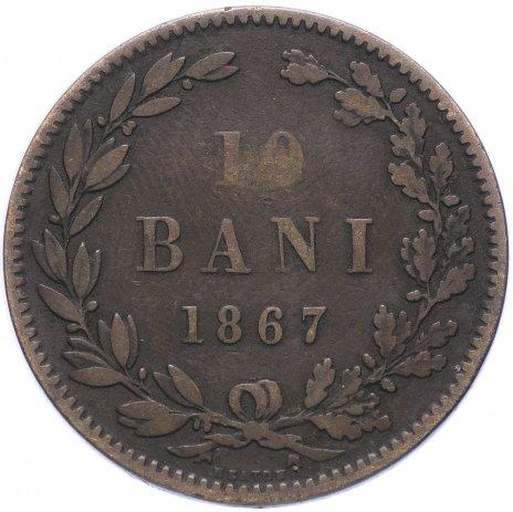 купить Румыния 10 бани 1867 Heaton