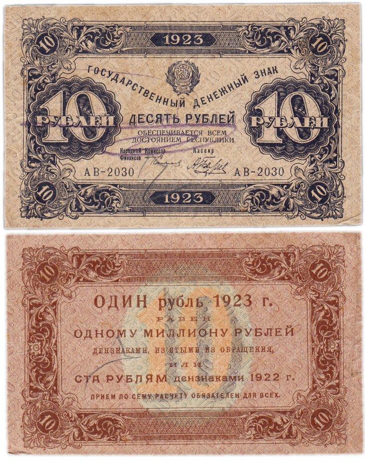купить 10 рублей 1923 1-й выпуск, наркомфин Сокольников, кассир Беляев