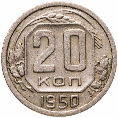 купить 20 копеек 1950