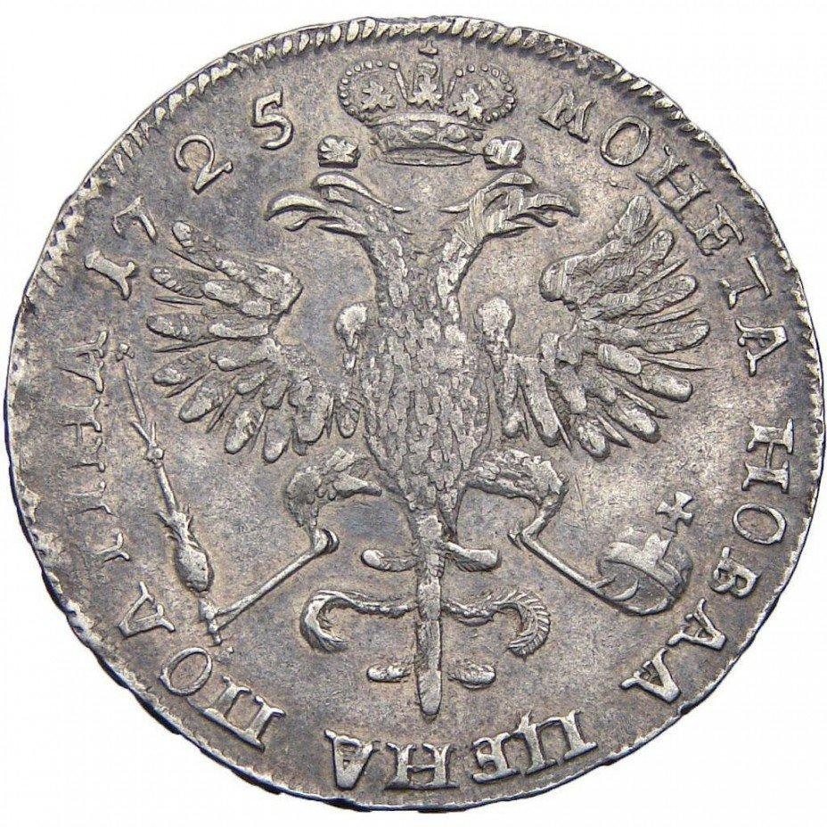купить полтина 1725 года ВСЕРОСИICКII