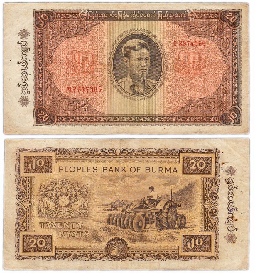 купить Бирма 20 кьят 1965 (Pick 55) отверстия от степлера ( банковской упаковки )
