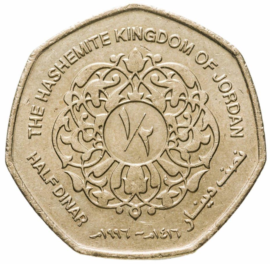 купить Иордания 1/2 динара (dinar) 1996