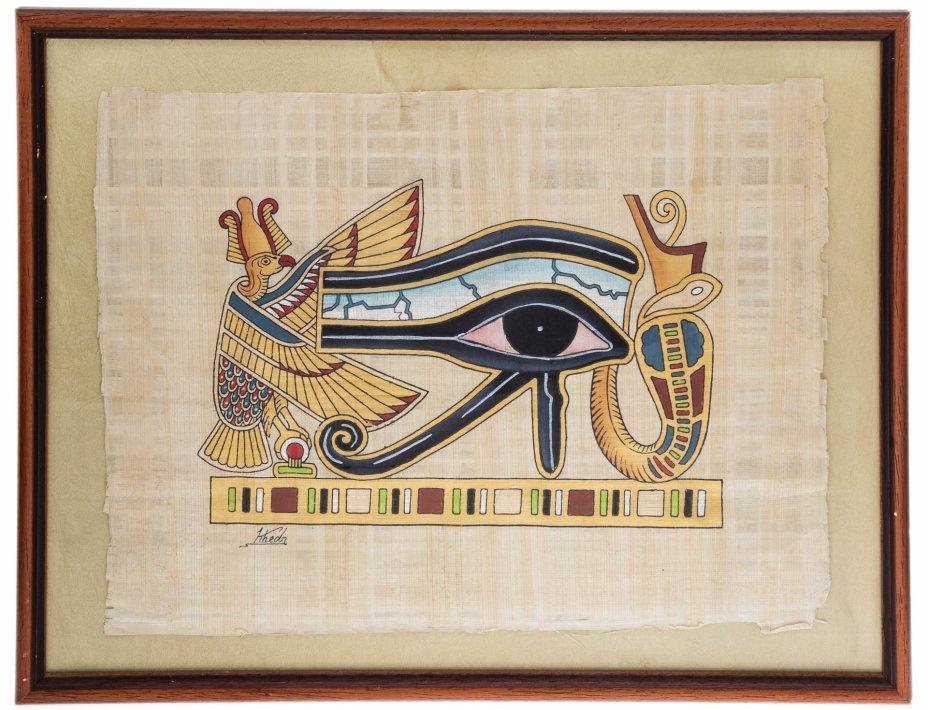 """купить Картина """"Уаджет"""" (Око Гора), папирус, живопись, рама, стекло, художник Мохамед Хедр, Египет, 2015-2020 гг."""