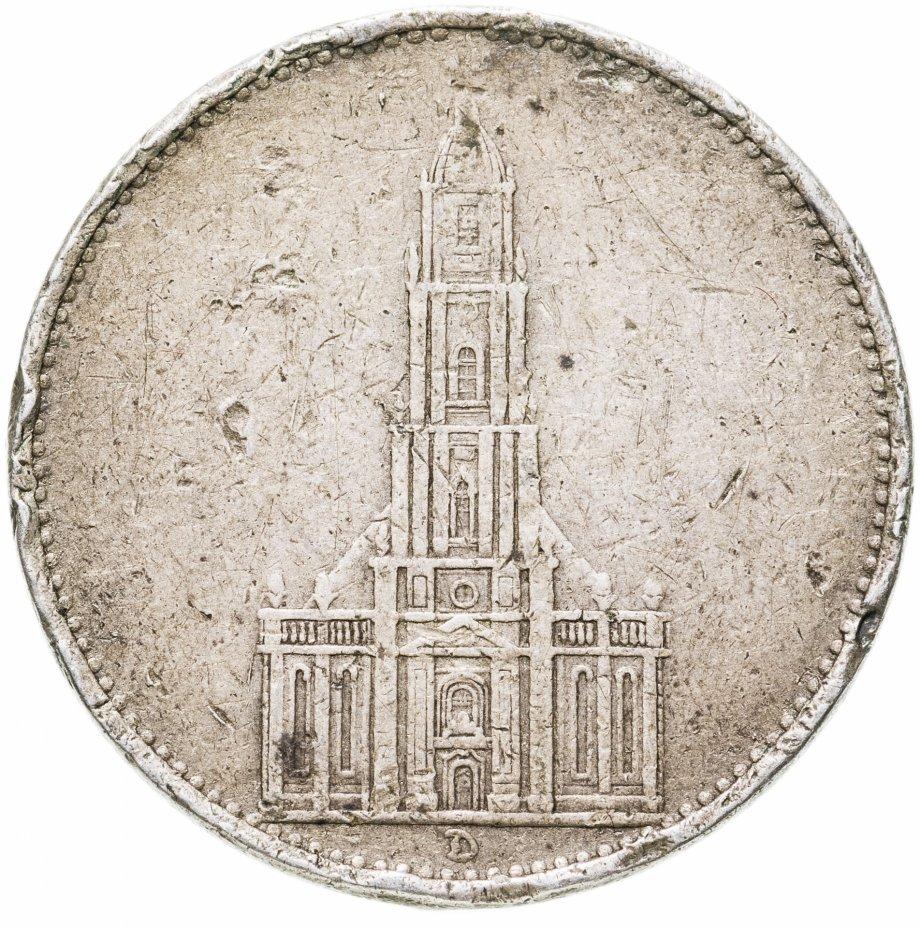 купить Германия Третий Рейх 5 рейхсмарок (reichsmark) 1934  Гарнизонная церковь в Потсдаме, без даты на реверсе