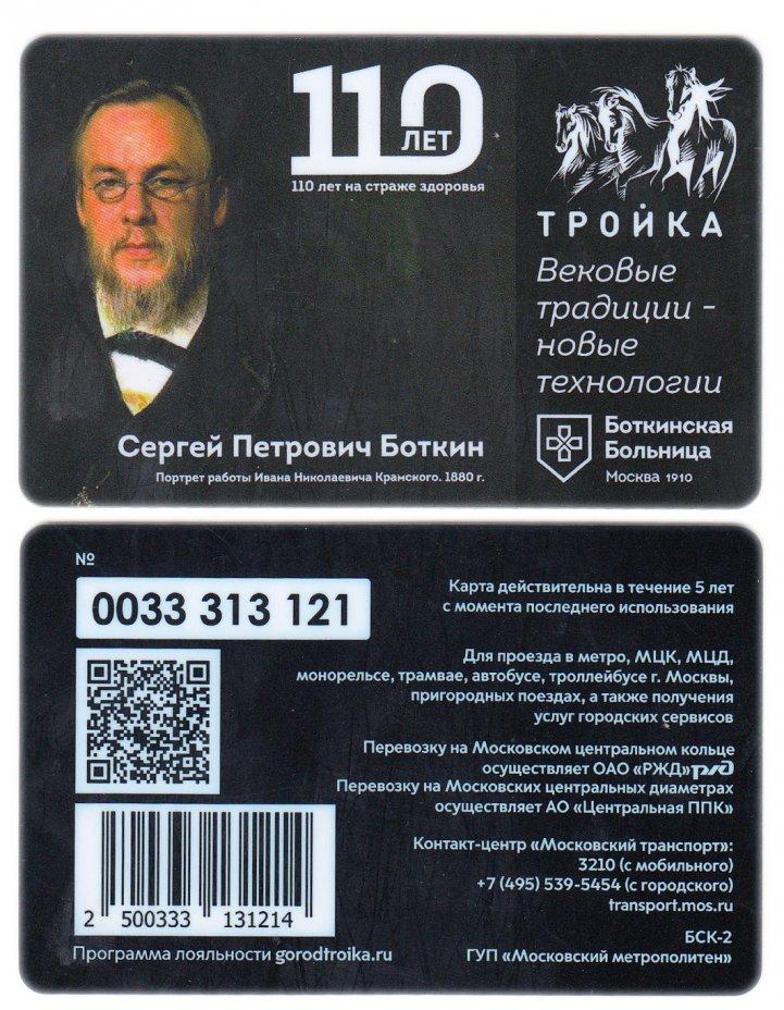 купить Транспортная карта Тройка / 2021 / «Боткинская больница 110 лет на страже здоровья» / TCT-671