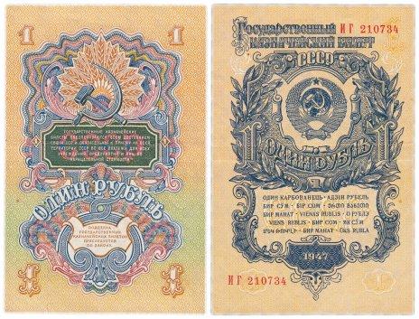 купить 1 рубль 1947 (1957) 15 лент в гербе, тип литер Большая/Большая, литеры расставлены, В57.1.5 по Засько